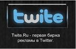 Биржа рекламы Twite