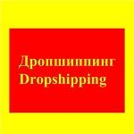 Дропшиппинг, Dropshipping