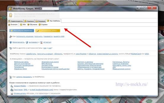 Webmoney Keeper Мои Webmoney