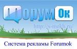 Форумок. Система рекламы Forumok