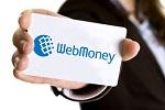 Начальный аттестат WebMoney