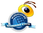 Персонализатор Webmoney