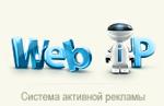 Система активной рекламы Web IP