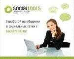 Ресурс Socialtools.ru