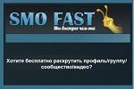 SMOFast