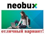 NeoBux – отличный вариант