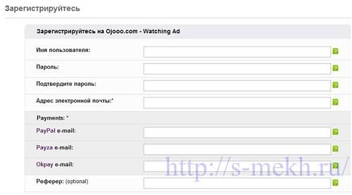 Регистрация на Ojooo 2