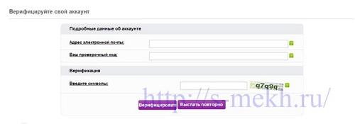 Регистрация на Ojooo 3