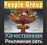 Рекламная сеть People Group