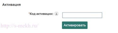 Активация Forumok.