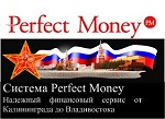 Система Perfect Money
