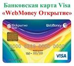 Банковская карта Visa «WebMoney Открытие»