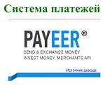 Система платежей Payeer.com