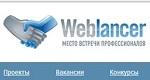 Сервис Weblancer