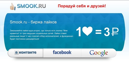 Smook.ru - биржа лайков