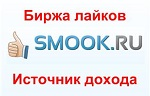 Smook.ru - источник дохода