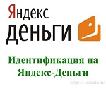 Идентификация на Яндекс-Деньги