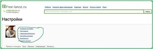 Free-lance.ru. Настройки