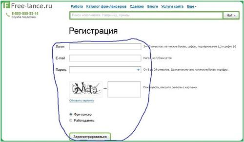 Как зарегистрироваться. Free-lance