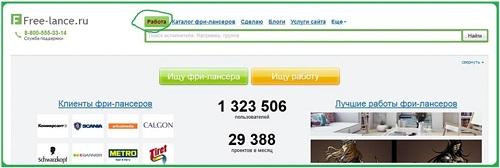 Работа. Free-lance.ru