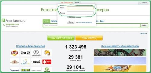Войдите на сайт Free-lance.ru под своим логином и паролем.