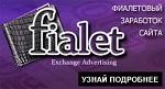 Замысел Fialet.com и его потенциал