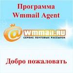Программа Wmmail Agent