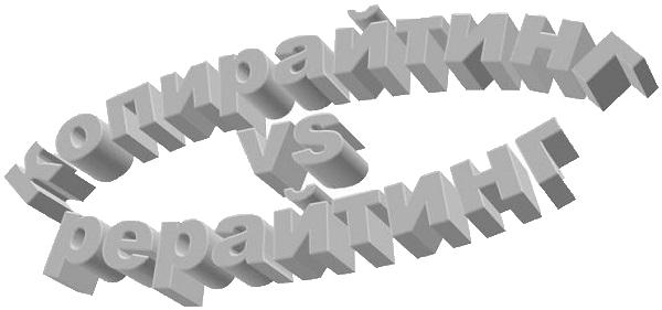kopirajting_i_rerajting