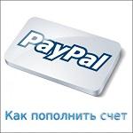 PayPal как пополнить счет