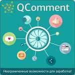 Добро пожаловать на биржу Qcomment.ru!
