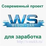 Современный проект для заработка Webof-sar.ru